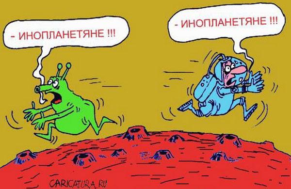 карикатура-инопланетяне