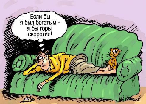 карикатура-мечтатель