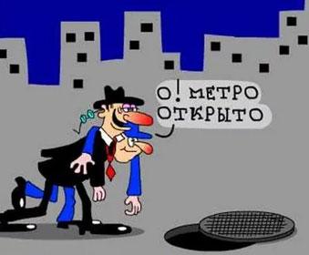 карикатура-метро