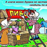 карикатура-смекалка