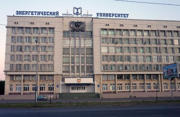 энергетический-университет
