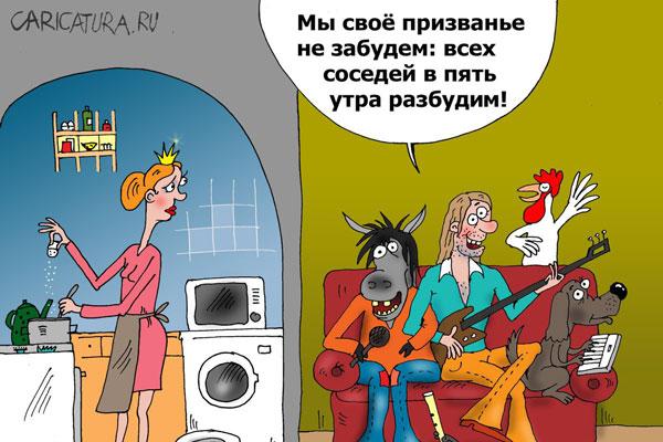 карикатура-дома