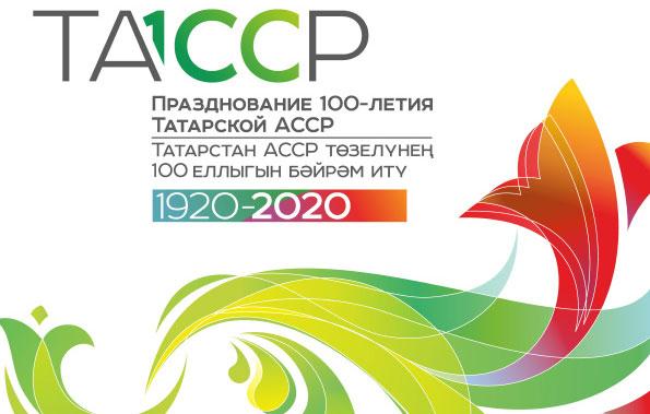 100-лет-тасср