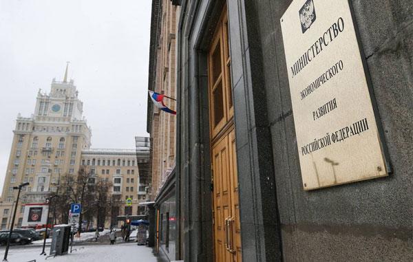 Минэкономразвития-России