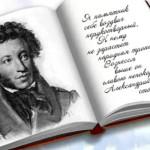 Пушкин-фест