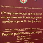 Stroit_infekc_Kazan_13