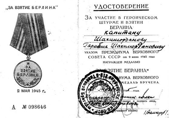 Удостоверение-Гарипши-Шахиморданова-к-медали