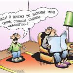 карикатура-карантин