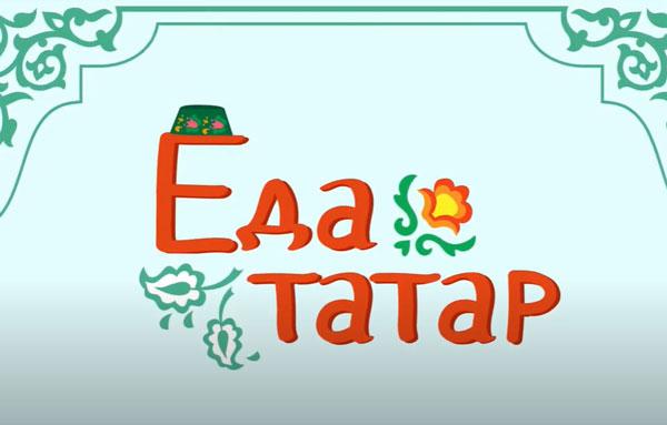 Еда-татар1