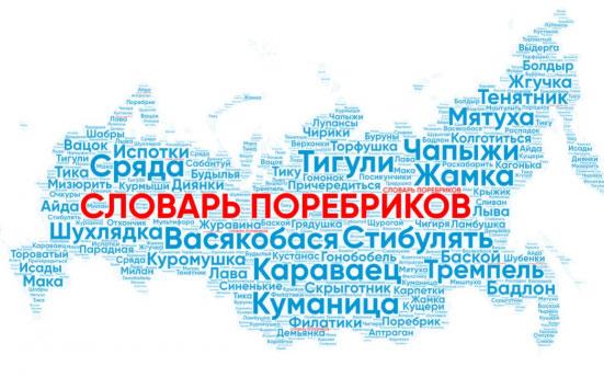 Словарь-поребриков
