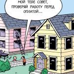 карикатура-дом
