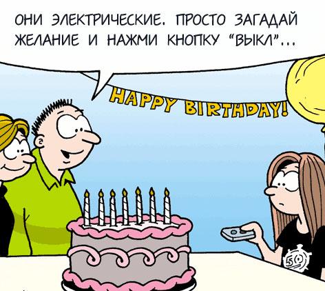 карикатура-торт