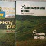 книга-о-высокогорском-районе