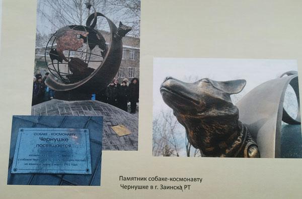 памятник-собаке-космонавту