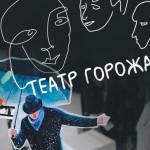 театр1