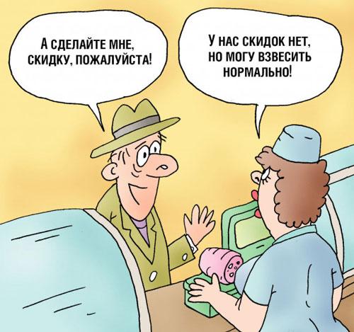 карикатура-акцтя