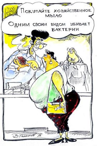 карикатура-мыло