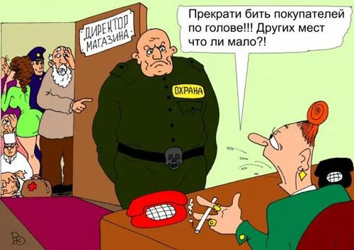 карикатура-охрана