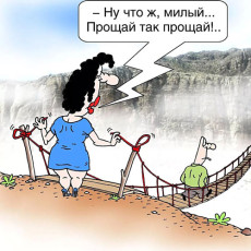 карикатура-прощай