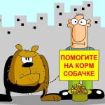 карикатура-собака