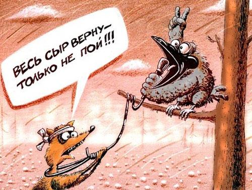 карикатура-ворона