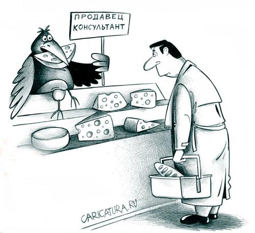 карикатура-продавец