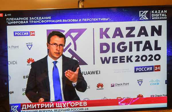 Kazan-Digital-Week-–-2020