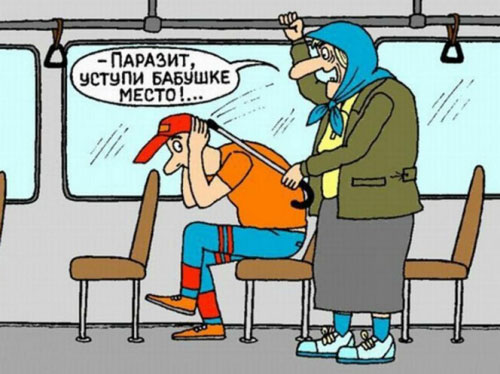карикатура-бабка
