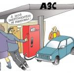 карикатура-бензин