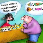 карикатура-духи
