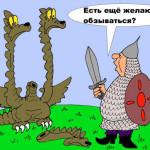 карикатура-обиделся