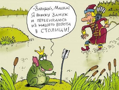 карикатура-царевна-лягушка