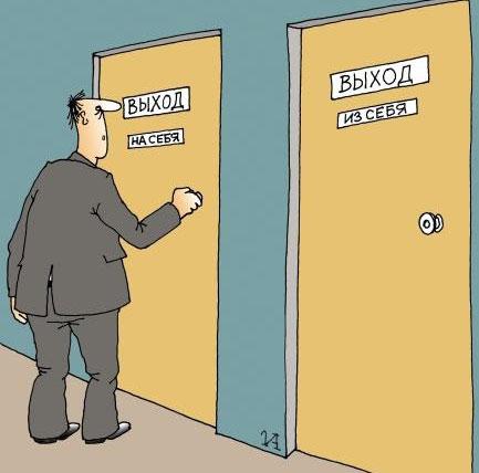 карикатура-выход