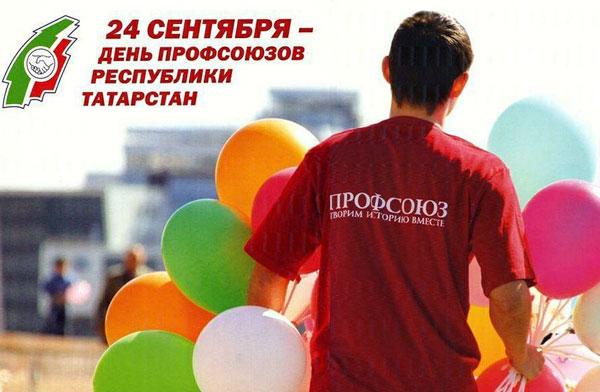 профсоюзы-рт1