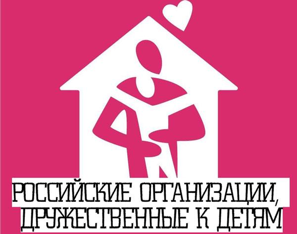 Логотип-Российские-органиациидружественные-к-детям