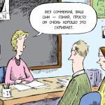 карикатура-гений
