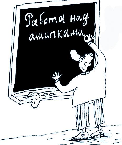 карикатура-ошибка
