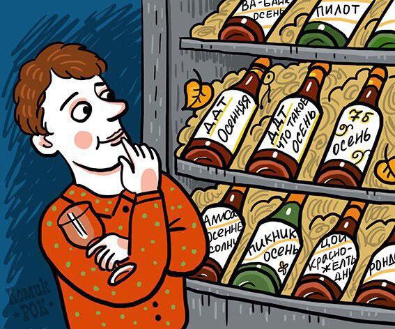 карикатура-вино