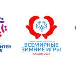 конкурс-на-создание-логотипа-Всемирных-зимних-игр-Специальной-Олимпиады-2022-года-в-Казани