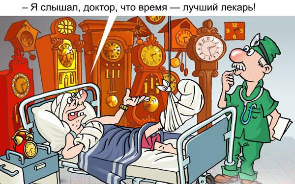время-лечит