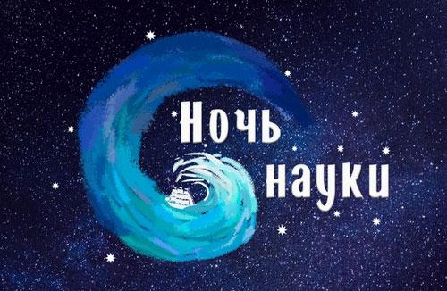 ночь-науки