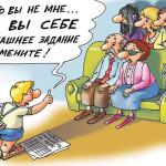 карикатура-уроки