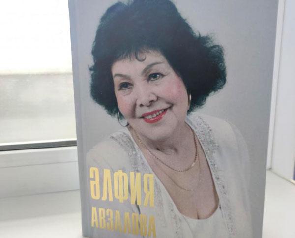Авзалова
