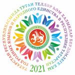 год-родных-языков