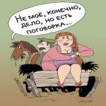 баба-с-возу