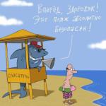 карикатура-КУРОРТ